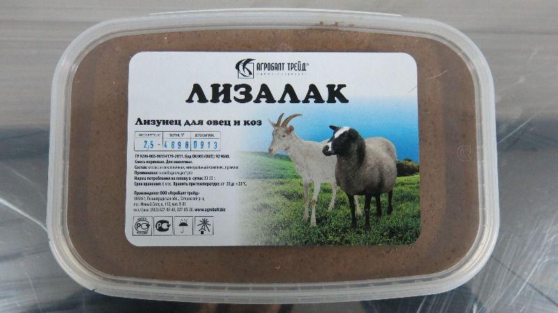 Лизалак, лизунец для овец
