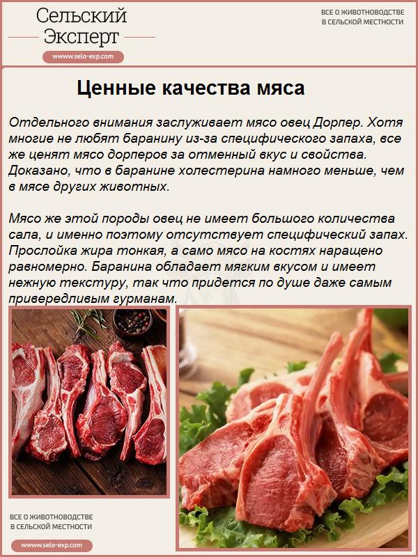 Ценные качества мяса