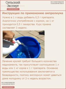 Разведение препарата с водой