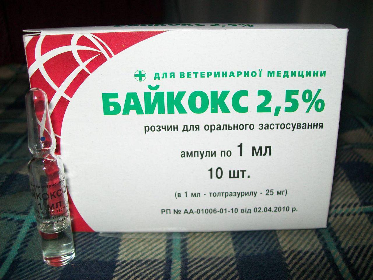 Байкокс — эффективный препарат в борьбе с Кокцидиозом