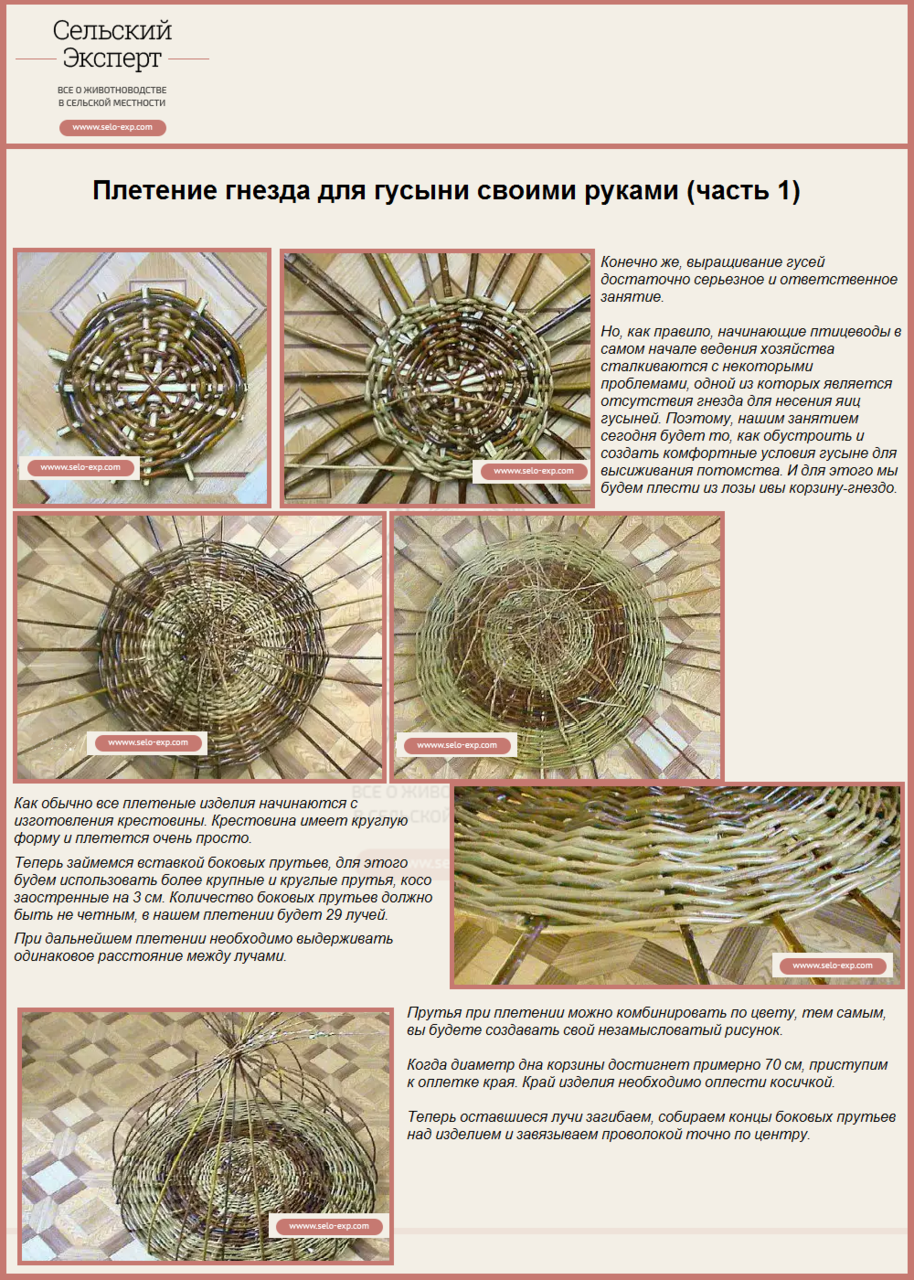 Плетение гнезда для гусыни своими руками (часть 1)