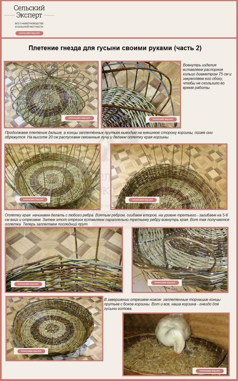Плетение гнезда для гусыни своими руками (часть 2)