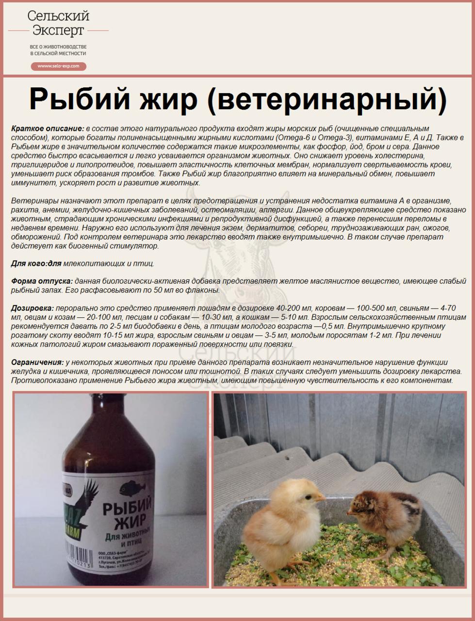 Рыбий жир (ветеринарный)