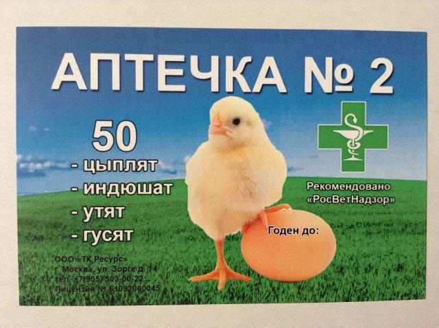 Типовая аптечка для цыплят №2