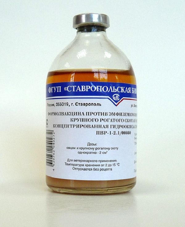 Вакцина против ЭМКАРа КРС