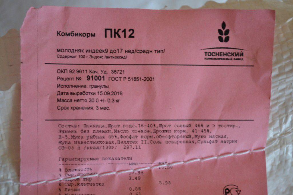 Комбикормом ПК-12