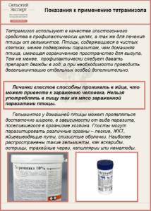 Показания к применению тетрамизола