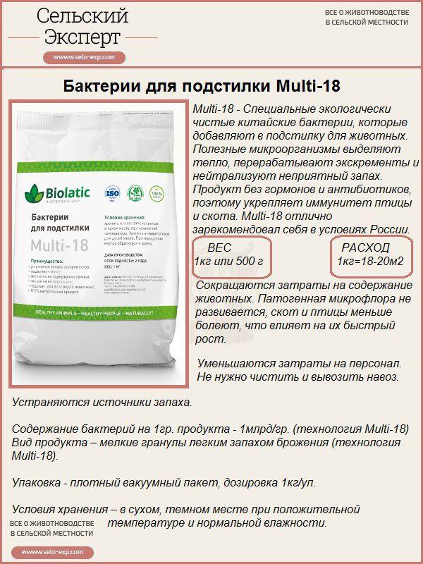 Бактерии для подстилки Multi-18