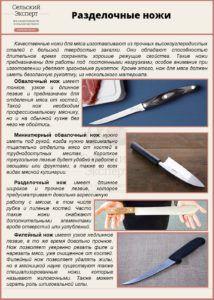 Разделочные ножи