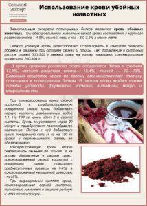 Использование крови убойных животных