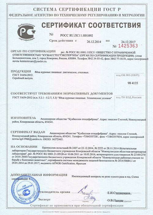 Пример сертификата о соответствии продукции ГОСТу