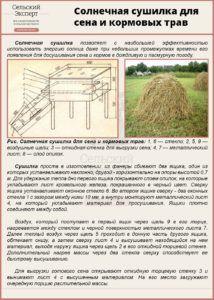 Солнечная сушилка для сена и кормовых трав
