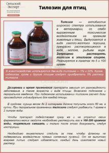 Тилозин для птиц