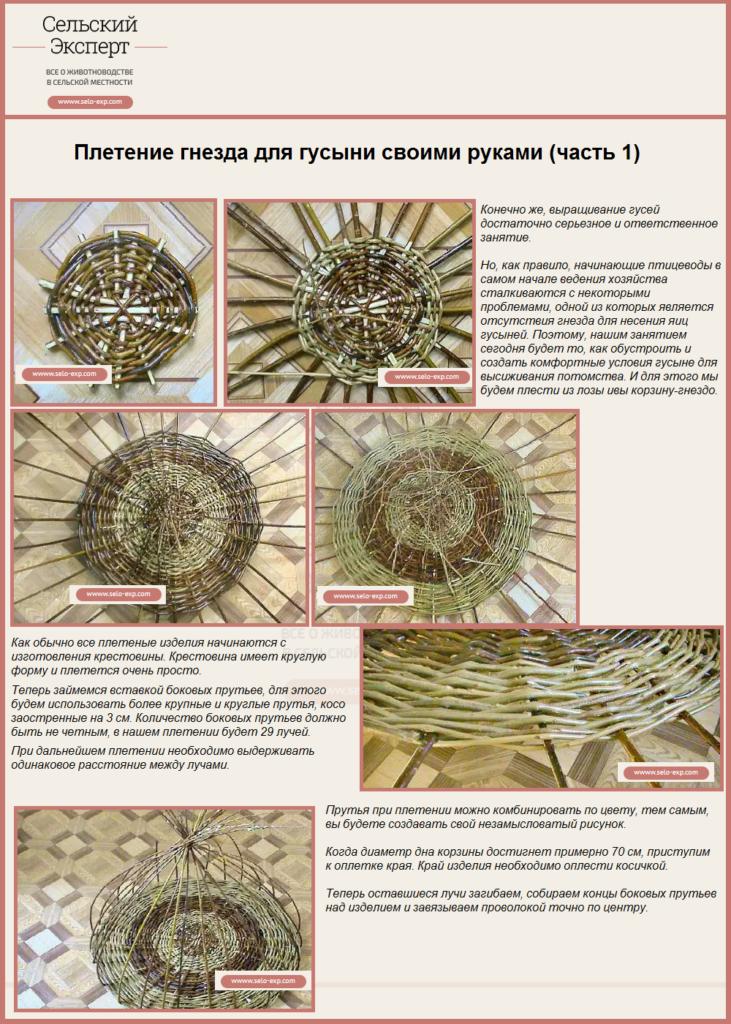 Плетение гнезда для гусыни