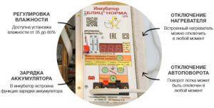 Блок управления инкубатора Блиц Норма с основным функционалом