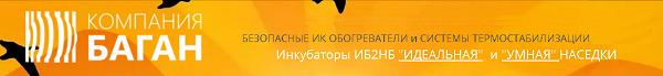 Логотип производителя инкубаторов «Идеальная наседка»
