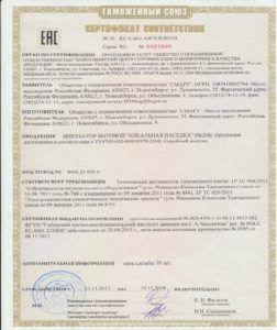 Сертификат соответствия требованиям безопасности инкубаторов Идеальная наседка