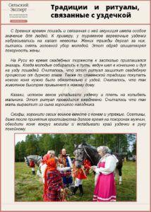 Традиции и ритуалы, связанные с уздечкой