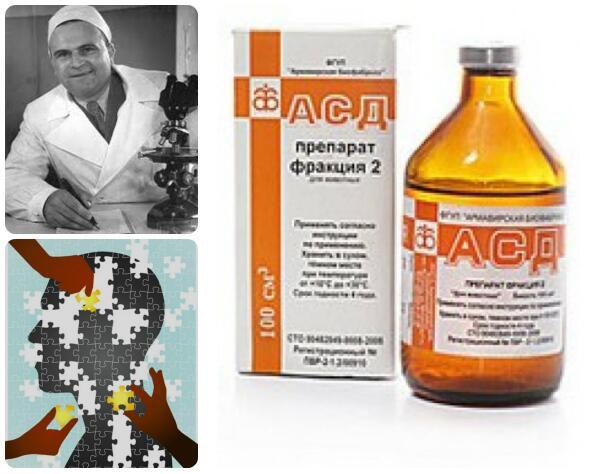 АСД-2 желтоватая жидкость